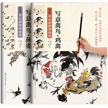 2 Book/set Chinese traditional freehand drawing birds and chickens beginners techniques analysis tutorial art painting book