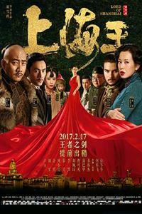 上海王[HD]
