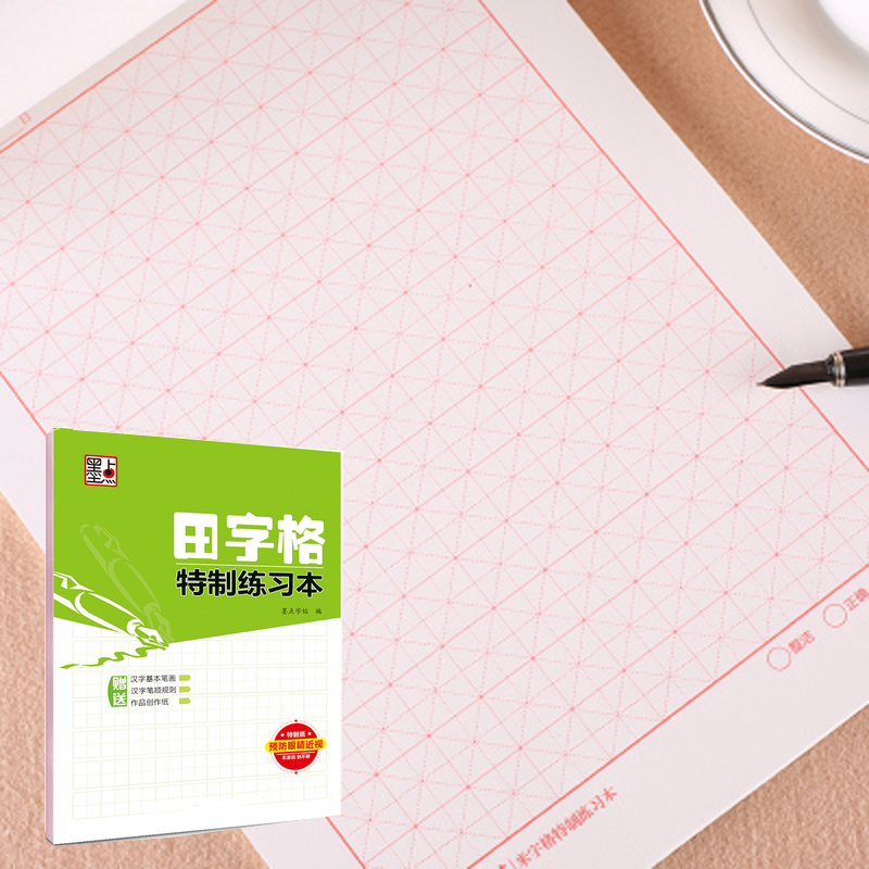 Chinese character exercise book grid practice tian ge paper Chinese exercise workbook for pen pencil writting copybook  tassels pillow
