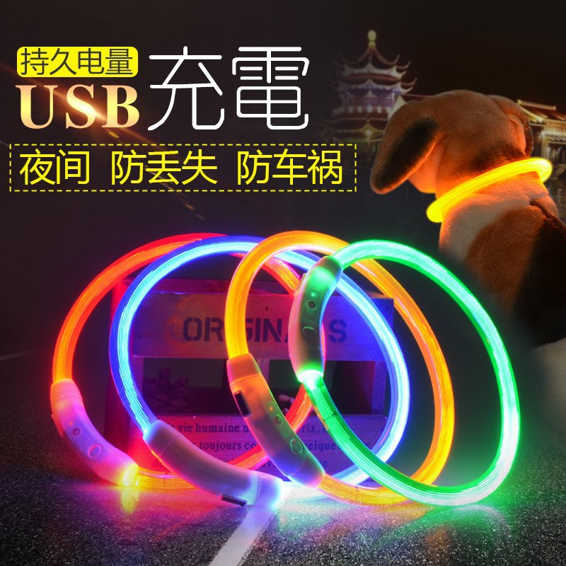 Pet Luminous Collar-USB Charging Dog Night Light Neck Ring Small Dogs Teddy Medium Large Dog Golden Retriever Flash Circle
