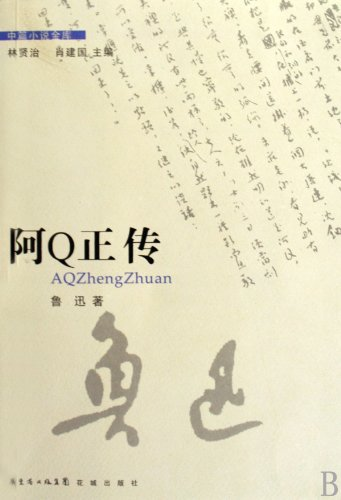 The True Story Of Ah Q (Chinese Edition)