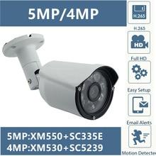 5MP 4MP IP Metal Bullet Camera Outdoor IP66 WaterProof XM550AI+SC335E 2592*1944 IRC ONVIF CMS XMEYE Motion Detection RTSP