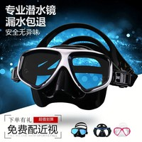 Máscara de mergulho grande caixa de prescrição óculos de natação anti nevoeiro à prova dnursing água natação óculos de enfermagem nariz adulto máscara de mergulho nasal Óculos de segurança     -