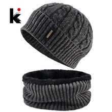 Зимняя теплая шапка и шарф набор толстый вязаный сплошной Skulleis шапочки мужские уличные мягкие толстые бархатные наборы шапка с шарфом Мужская шапочка