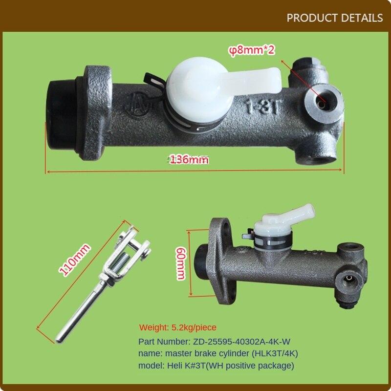 Запчасти для вилочного погрузчика тормозной главный цилиндр (HLK3T/4K) Heli K 3T WH тип аксессуары высокого качества