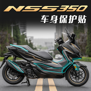 Image 3 - Forza350 2D Motorcycle Body Full Kits Decoration Carbon Fairing Emblem Sticker Decal For Honda NSS350 Forza 350 accessories 2021