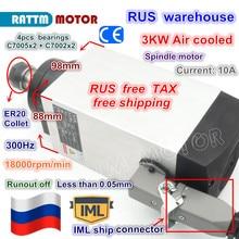 "RU משלוח חינם 3KW אוויר מקורר ציר מנוע ER20 220V 18000 סל""ד 300Hz 4pcs מסבים עבור CNC נתב חריטת מכונת כרסום"