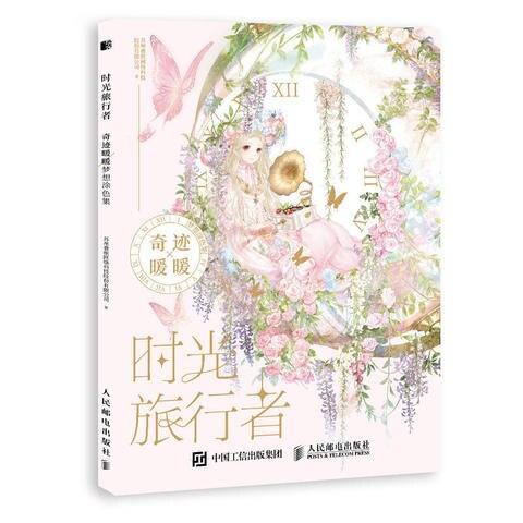 tempo viajante milagre nikki sonho livro de colorir bela menina cena do jogo ilustracao em