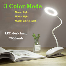 Светодиодная настольная лампа с аккумулятором и 3 режимами работы