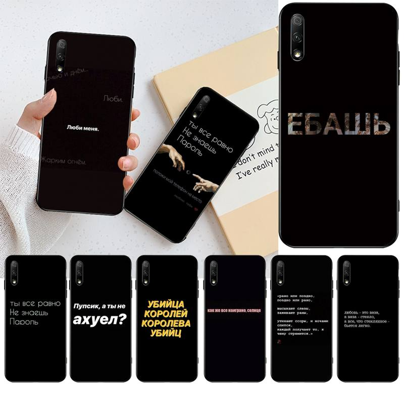 CUTEWANAN Russian Quotes Words Black TPU Soft Phone Case Cover For Huawei Honor 20 10 9 8 8x 8c 9x 7c 7a  Lite View Pro