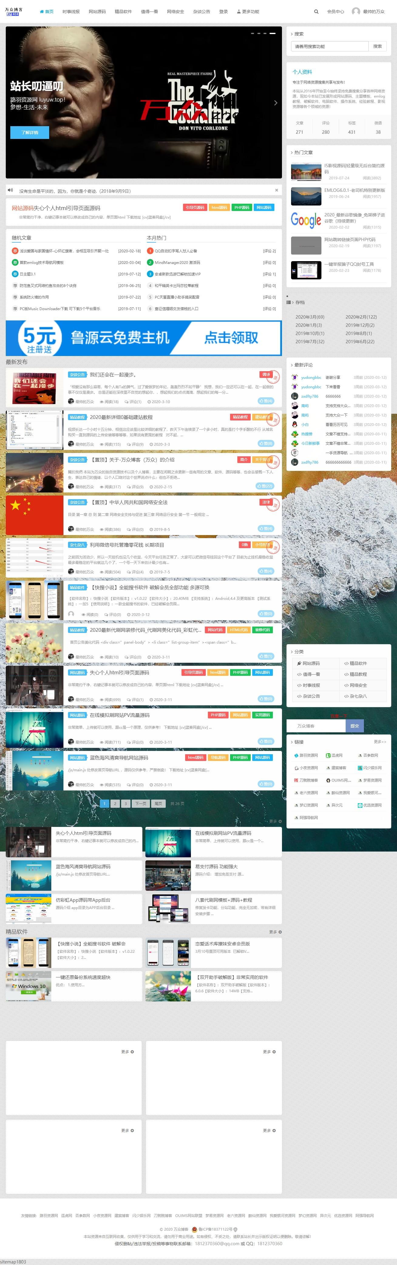 最新万众博客全站数据emlog整站资源+254文章数据+已解密文件