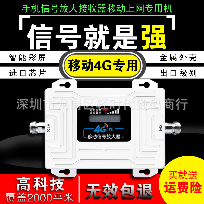 Move 4g Online Mobile Phone Signal Zoom In Enhanced Device Network Amplifier Tdd-lte Receiver Suit