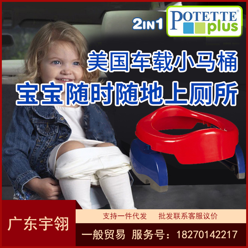 America Portable Car Mounted Years Old Baby Children Potette Chamber Pot Kids Plus1-5 Travel Folding Pedestal Pan