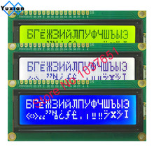 LCD 1602A 16x2 1602 lcd display module with Russian cyrillic font character 5v blue  white yellow green  2pcs free shipping