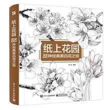 Peinture de fleurs en papier de jardin, 88 sortes de fleurs classiques en noir et blanc, livre de dessin au crayon