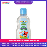 Baby Lotions & Creams Bambolina 3118782 Mother mothers Kids kid Baby Care Babies Skin lotion cream humidification moistening wetting nutrition Улыбка радуги ulybka radugi r ulybka smile rainbow косметика