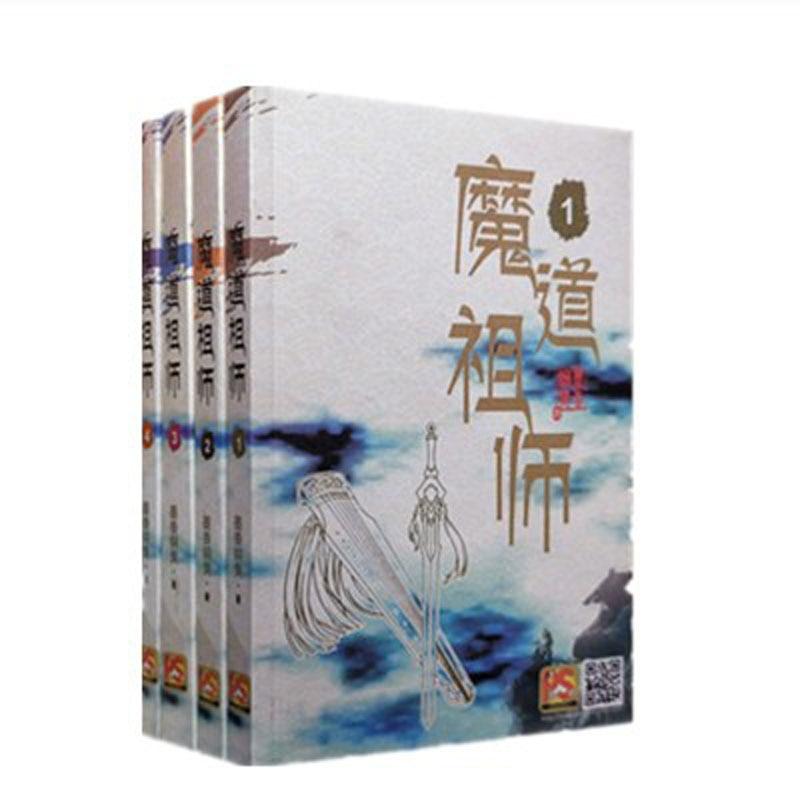 4 Book/set  Chinese Fantasy Novel Fiction Mo Dao Zu Shi The Founder of Diabolism Written by Mo Xiang Tong Chou