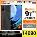 Смартфон Xiaomi Redmi 9T RU 4 + 128ГБ, [Ростест, Доставка от 2 дней, Официальная гарантия]