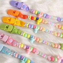 Детские соски-клипсы для новорожденных с бусинами и цепочкой, игрушки для новорожденных, пустышки, клипсы для прорезывания зубов, соски, уход за зубами