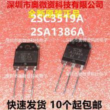 100% Original In Stock New  2SA1386 2SC3519 A1386 C3519