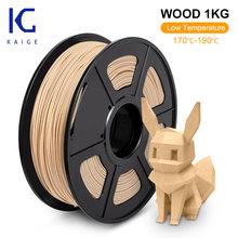 Fibra de madeira do lote do baixo temp do filamento 1kg 1.75mm da madeira de kaige para o material plástico original da madeira do filamento 170-190 tem da impressora 3d