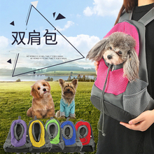 Adjustable Outdoor Pet Dog Carrier Bag Front New Out Double Shoulder Portable Travel Backpack Mesh Head