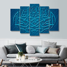 5 Panels Blue Islamic Bismillah 3D Arabic Canvas Paintings Wall Art Pictures Prints Poster for Living Room Home Decor(China)