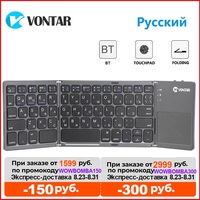 Tastiera Touchpad BT ricaricabile BT pieghevole portatile senza fili russa VONTAR per Tablet ipad IOS/Android/Windows
