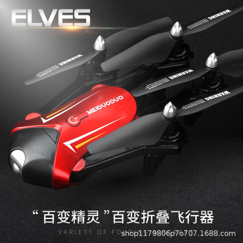 Folding Unmanned Aerial Vehicle Remote Control Aircraft High-definition Aerial Photography Pressure Set High Quadcopter Four-Rot