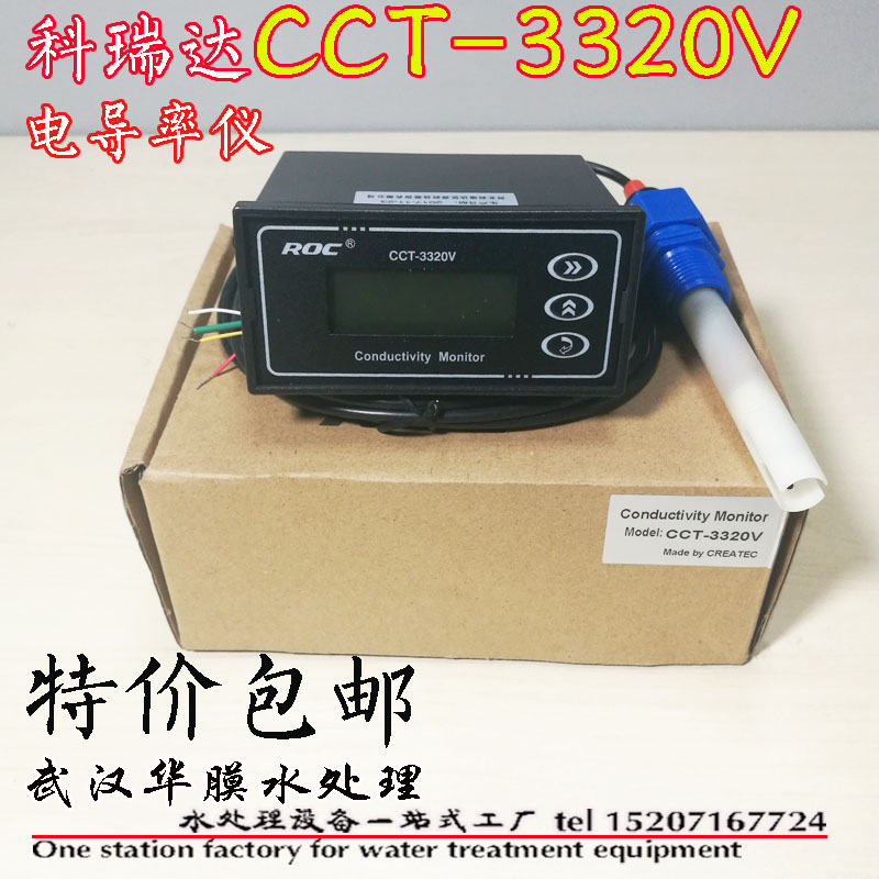Conductivity meter Water quality EC high-precision tds detection instrument CCT-3320V instead of CM230