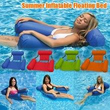 Водяной гамак откидное кресло игрушки для детей и взрослых надувной