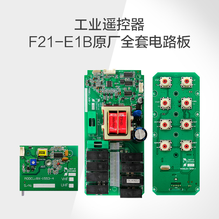 Industrial Wireless Remote Control Motherboard F21-E1B Car Launch Handle Main Board Receiver Circuit Board