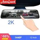12 автомобильное зеркало заднего вида FHD 1440P автомобильное зеркало видео Автомобильный видеорегистратор авто рекордер супер ночное видение...