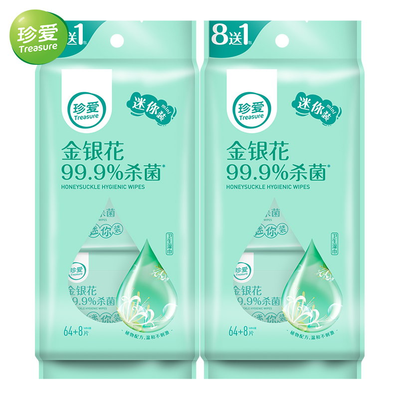 2 Packs 144 Count Total Treasure Hygiene Wipes High Quality Antibacterial Hand Wipes Non-woven RO Pure Water Wet Wipes