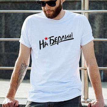 50402# To Berlin for victory day USSR t shirt men's tshirt top tee summer Tshirt fashion cool O neck short sleeve shirt cool shops berlin