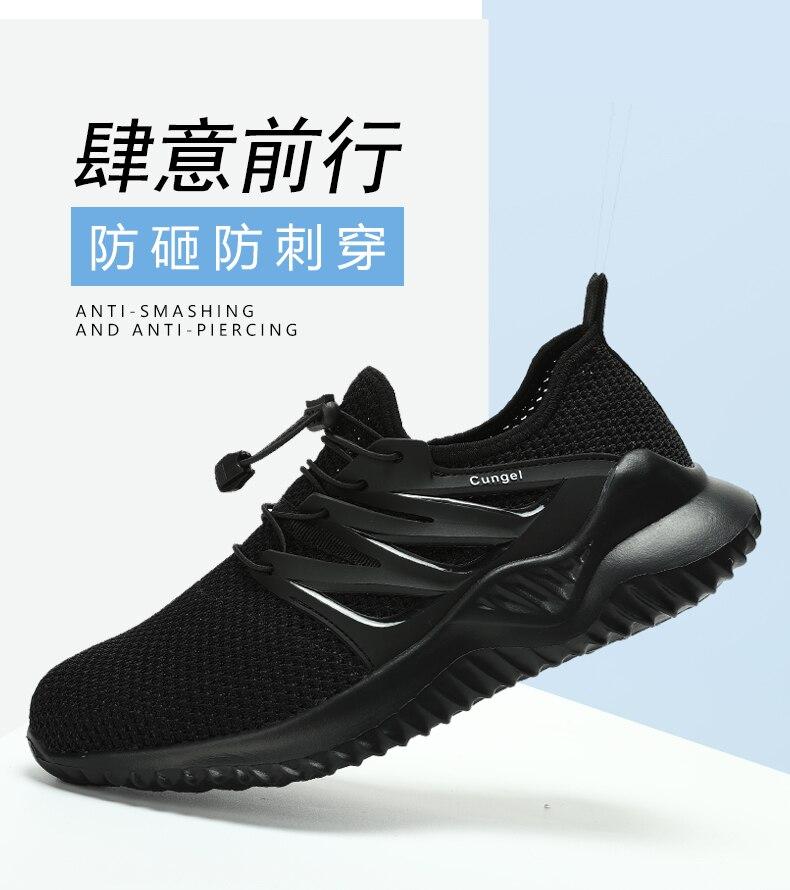 20190813劳保鞋鞋子描述_01