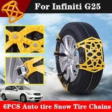 Puou для Infiniti G25 6 шт., высококачественные автомобильные аксессуары, быстрая установка и удаление автомобильных шин, цепи для аварийных шин