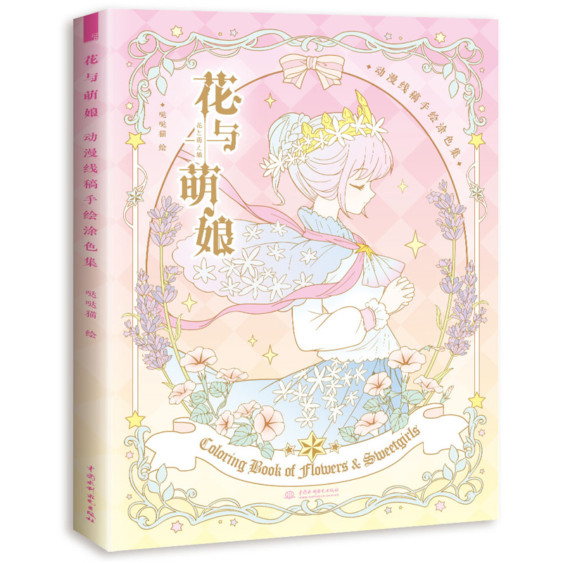 New Flower and Meng Niang, adult anti-stress coloring book, anime hand drawn comic line drawing books for Girls image