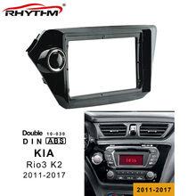 9 дюймов Автомобиль фриз для KIA Rio3 K2 2011-2017 стерео Панель адаптер крепление на приборную панель Установка двойной Din автомобильный dvd рамка уст...