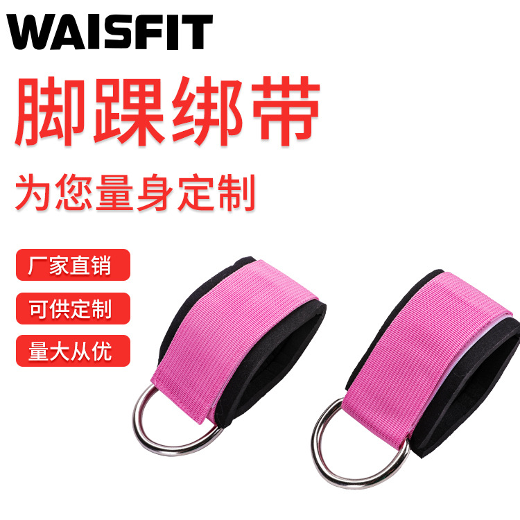 Fitness Sport Ware Ankle Buckle Ankle Strap Elastic Band Pulling Rope Portal Frame Training Accessories Ankle Protector Buckle