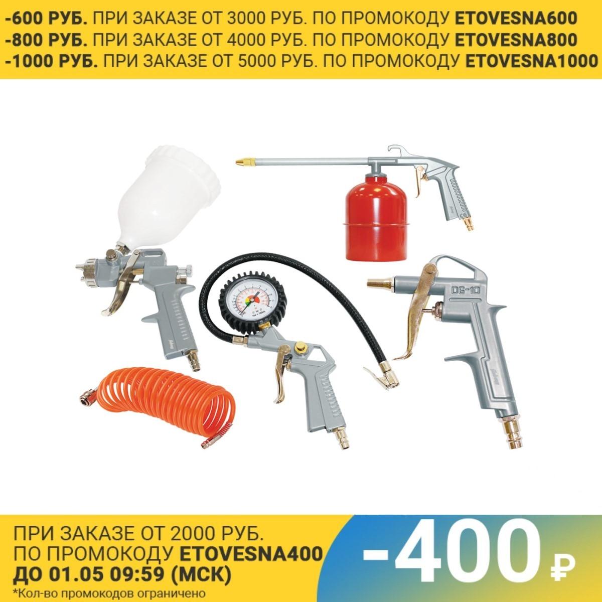 Набор пневматических инструментов для компрессора, 5 предметов (выдув, откачивание, перекачка, пистолет для краски, шланг из ПВХ