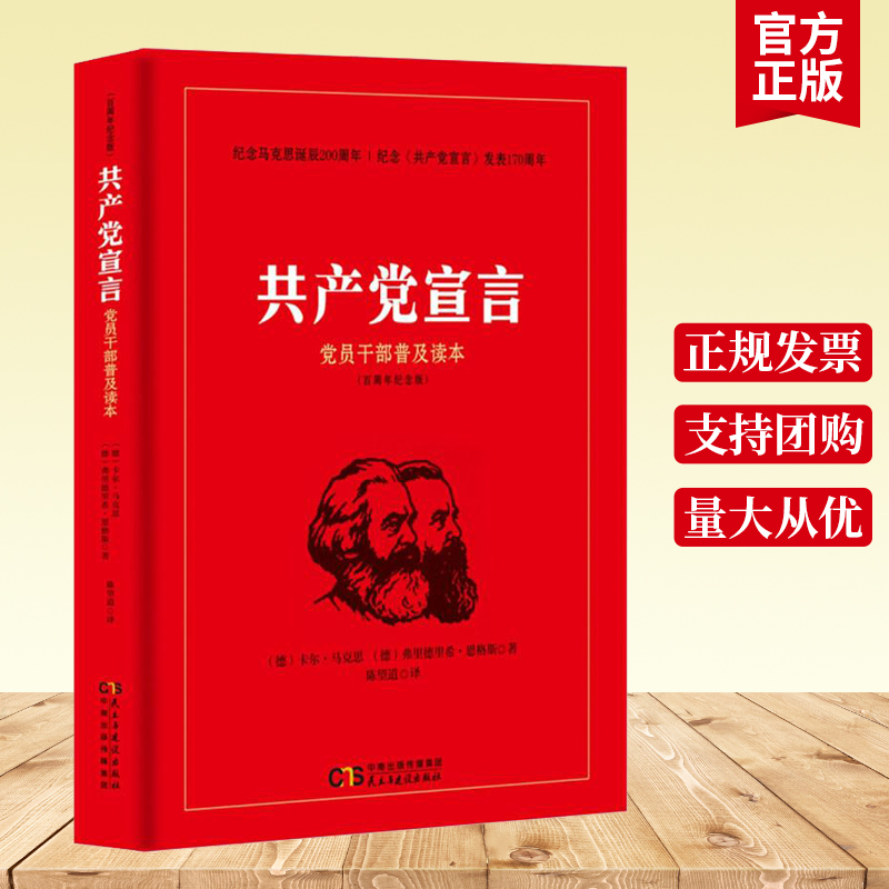 Chinese Characters Communist Manifesto The History Of The Communist Party Of China Chinese Book Of The Development Of Communism