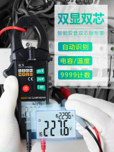 Digital clamp meter high precision anti-burning current meter automatic clamp type electric multimeter clamp flow meter