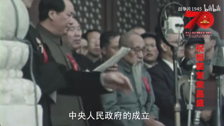 【1080P彩色画面】开国大典纪录片,庆祝祖国70周年华诞图片 No.1