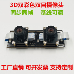 3D HD Binocular USB Camera Module Face Recognition Modeling Depth Detection Distance 1080P Fixed Focal Zone SDK