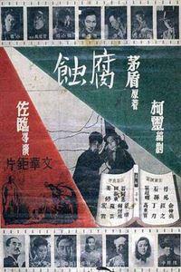 腐蚀[DVD]