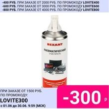 Аэрозольный сжатый воздух/пневматический очиститель REXANT DUST OFF в емкости 400 мл для глубокой очистки