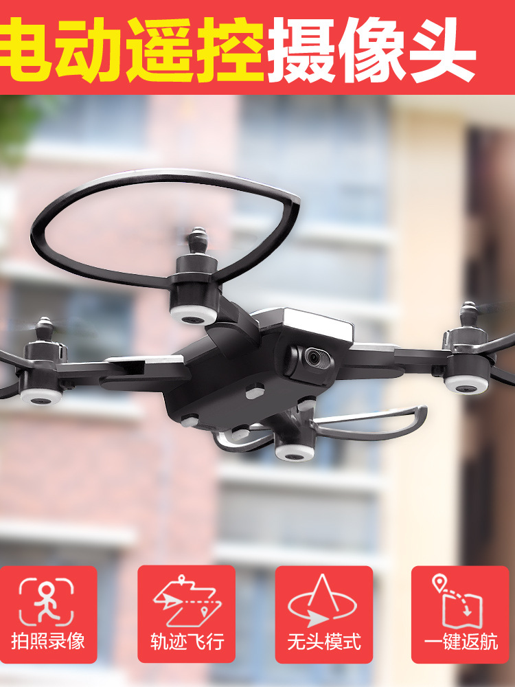 Mini Remote Control Aircraft Helicopter Four-axis Adult Aerial Photography High-definition Profession Aircraft Unmanned Aerial V