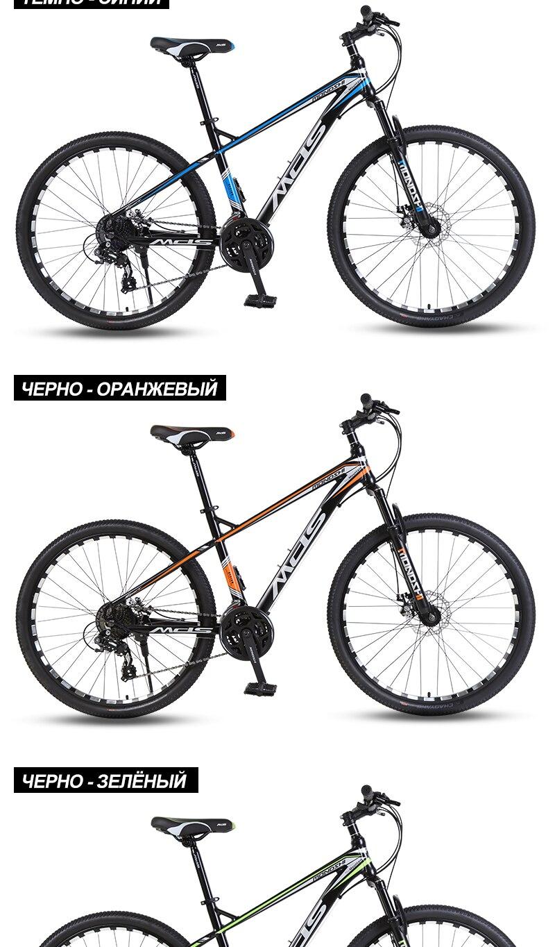 Mondshi27.5-inch mountain bike 24 speed disc brake damping front fork 9