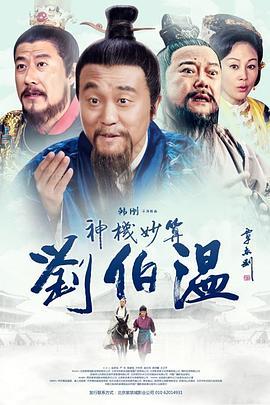 神机妙算刘伯温2015